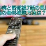 恋の病と野郎組7話の見逃し動画の無料視聴方法は?七瀬役作間龍斗の好きなタイプ?