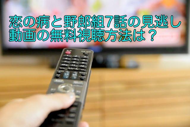 恋の病と野郎組 7話 動画