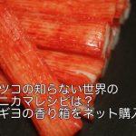 マツコの知らない世界のカニカマレシピは?スギヨの香り箱をネット購入!