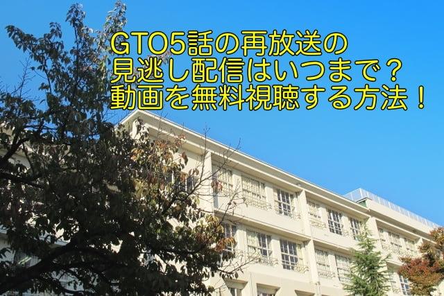 GTO 5話 再放送 動画
