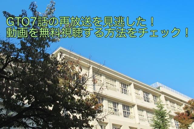 GTO 7話 再放送 動画