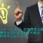 チート(ドラマ)の加茂悠斗役の俳優キャストは?金子大地は野村周平に似てる?