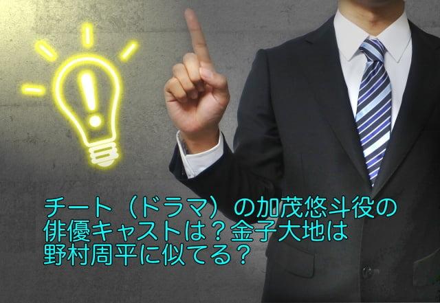 チート ドラマ キャスト 金子大地