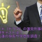 チート(ドラマ)の蓮見刑事役の俳優キャストは?桐山蓮の身長や学歴を調査!