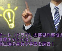 チート ドラマ 蓮見刑事 キャスト