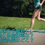 松田瑞生の腹筋トレーニング方法と体脂肪率は?母の鍼灸院はどこ?