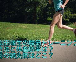 松田瑞生 腹筋トレーニング