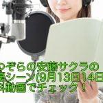 なつぞらの安藤サクラの声優シーン(9月13日14日)を無料動画でチェック!