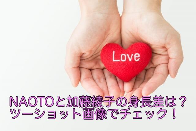 加藤綾子 NAOTO 身長