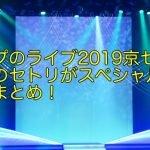バンプのライブ2019京セラ大阪のセトリがスペシャル!?感想まとめ!