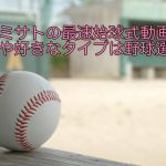 坪井ミサトの最速始球式動画は?彼氏や好きなタイプは野球選手!