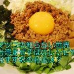 マツコの知らない世界台湾まぜそばのレシピやおすすめのお店は?