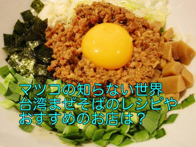 マツコの知らない世界 台湾まぜそば レシピ