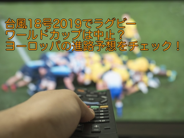 台風18号 2019 ラグビーワールドカップ 中止
