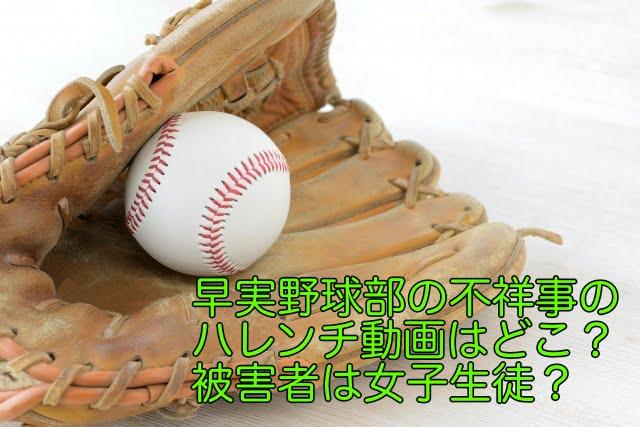 早実野球部 不祥事 動画