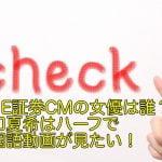 LINE証券CMの女優は誰?出口夏希はハーフで中国語動画が見たい!