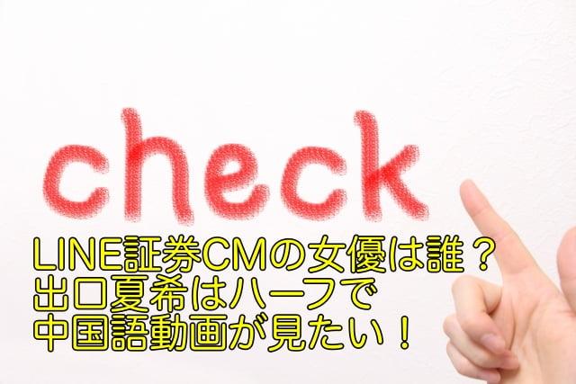 LINE証券 cm 女優