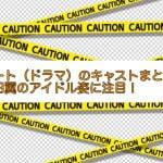 チート(ドラマ)のキャストまとめ!本田翼のアイドル姿に注目!