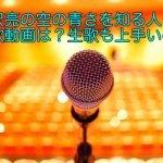 吉沢亮の空の青さを知る人よの歌動画は?生歌も上手いの?