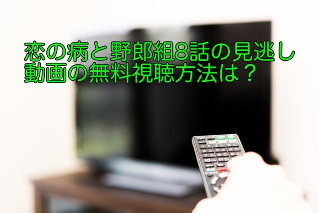 恋の病と野郎組 8話 動画