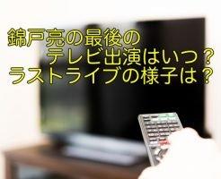 錦戸亮 テレビ出演 最後