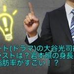 チート(ドラマ)の大谷光司役のキャストは?岩本照の身長や体脂肪率がすごい!?
