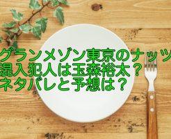 グランメゾン東京 ナッツ 犯人