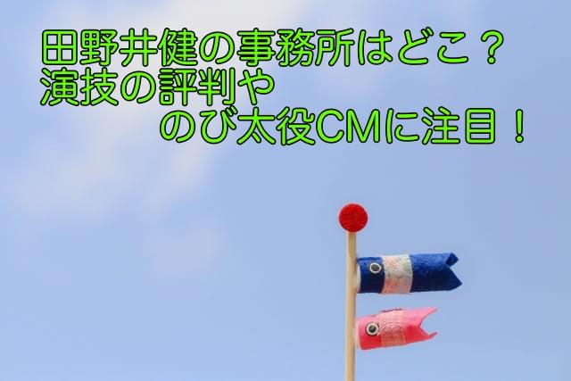 田野井健 事務所