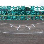 田中将大の弟・雄士の学歴や野球の成績は?兄と画像比較してみた!