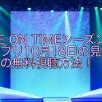 RIDE ON TIMEシーズン2のキンプリ10月18日の見逃し動画の無料視聴方法!