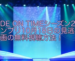 RIDE ON TIME キンプリ 10月18日 動画