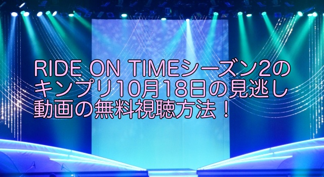 RIDE ON TIME キンプリ 10月18日 動画