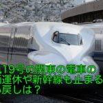 台風19号の関東の電車の計画運休や新幹線も止まるの?払い戻しは?