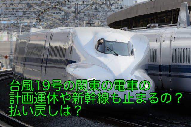 台風19号 関東 電車