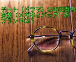 チート ドラマ 本田翼 メガネ
