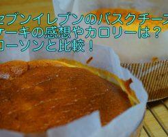 セブンイレブン バスクチーズケーキ カロリー