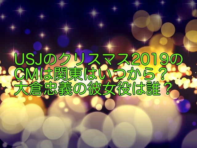usj クリスマス cm 2019 関東