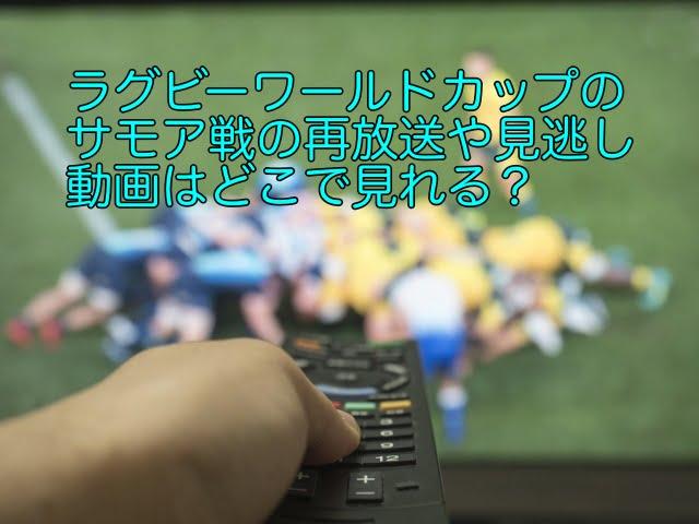 ラグビーワールドカップ サモア 再放送