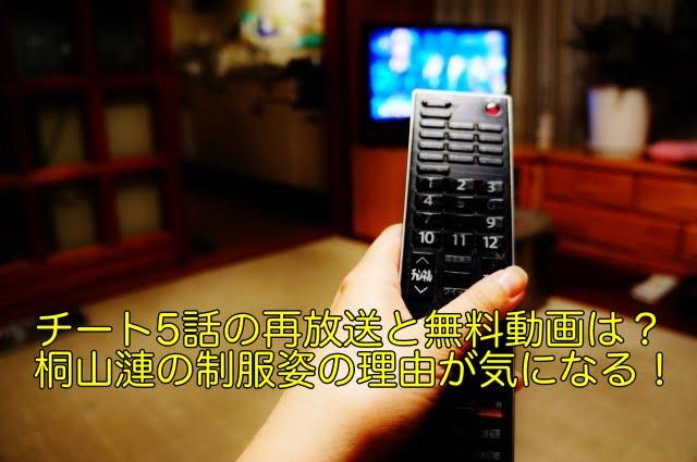 チート 5話 動画