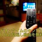 ライドオンタイムのキンプリ11月1日の見逃し動画を無料で!感想は?