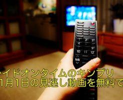 ライドオンタイム キンプリ 11月1日 動画
