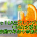 TEA's TEA生オレンジのCMの女優は誰?玉田志織の年齢や事務所は?