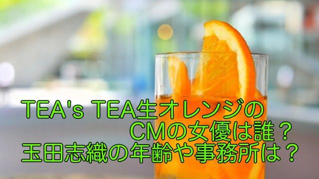 TEA's TEA cm 女優