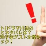 チート(ドラマ)1話の感想とネタバレは?細川玲子役ゲスト女優もチェック!