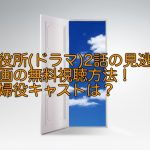 死役所(ドラマ)2話の見逃し動画の無料視聴方法!夫婦役キャストは?