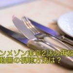 グランメゾン東京2話の再放送や無料動画の視聴方法は?