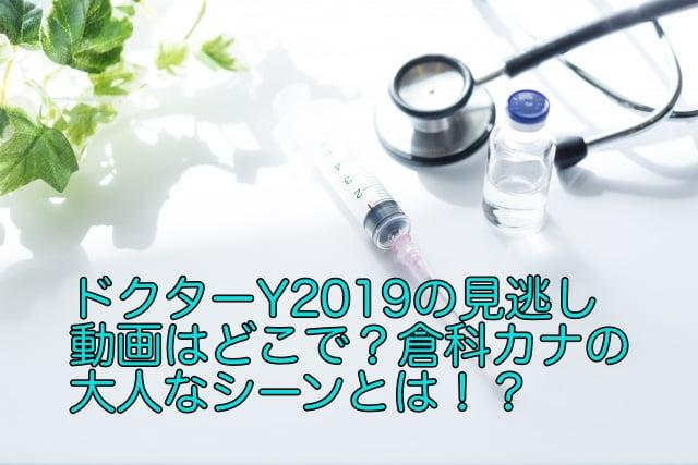 ドクターY 2019 動画