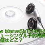 Snow ManvsSixTONESのデビューシングル予約特典は?最安値は楽天!