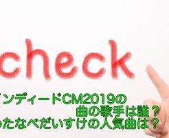 インディード cm 2019 曲
