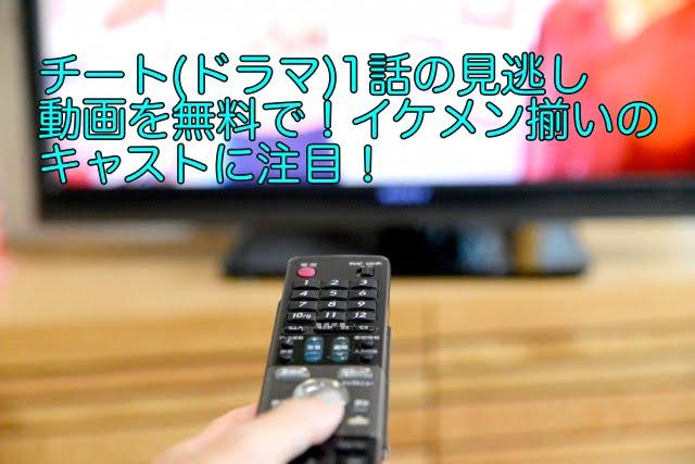 チート ドラマ 1話 動画